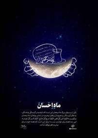 ماه احسان