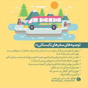 توصیه های سفرهای تابستانی (2)