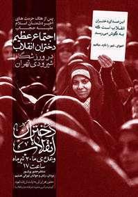 اجتماع عظیم دختران انقلاب در حمایت از حجاب