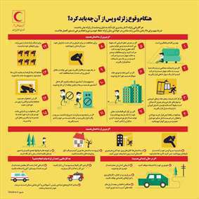 باید و نباید های هنگام زلزله