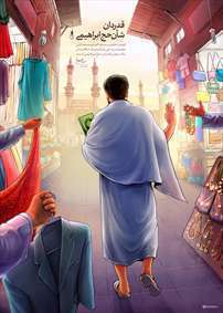 قدردان شأن حج ابراهیمی