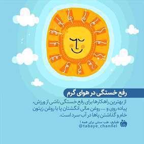 رفع خستگی در هوای گرم