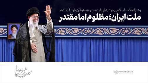 ملت ایران، مظلوم و مقتدر