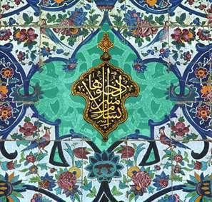 السلام علیک یا علی بن موسی الرضا المرتضی / ادخلوها بسلام آمنین