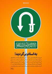به اسلام برگردید