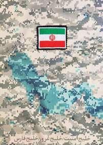 پوستر خلیج امنیت، خلیج غرور، خلیج فارس
