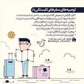 توصیه های برای سفرهای تابستانی (1)