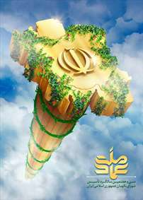 پوستر عماد ملت