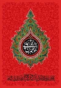 یا محمد بن علی الجواد