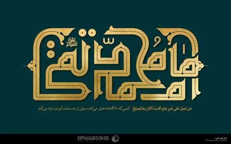 امام محمد تقی (علیه السلام)