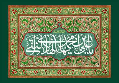 یا علی بن محمد ایها الهادی النقی
