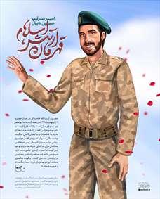 قهرمان ارتش اسلام