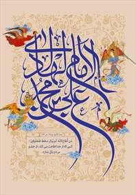 علی بن محمد الامام الهادی