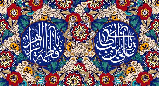 ازدواج امام علی (ع) و حضرت زهرا (ع)