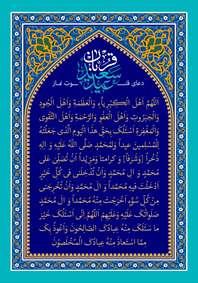 دعای قنوت نماز عید قربان