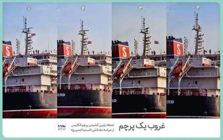 غروب یک پرچم