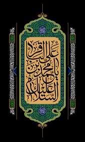 السلام علیک یا محمد بن علی الباقر