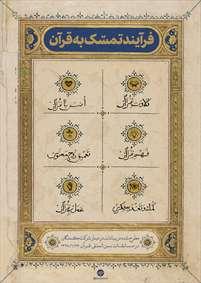 فرایند تمسک به قرآن