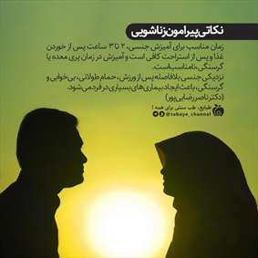 نکاتی پیرامون زناشویی
