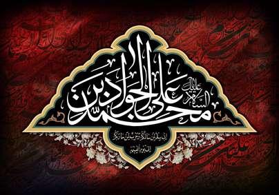 السلام علیک یا محمد بن علی الجواد
