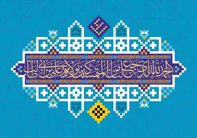 الحمد لله الذی جعلنا من المتمسکین بولایه علی بن ابی طالب