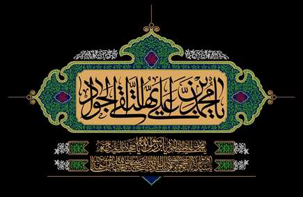 یا محمد بن علی ایها التقی الجواد