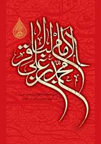 الامام محمد بن علی الباقر (علیه السلام