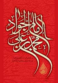 السلام علیک یا محمد بن علی امام الجواد