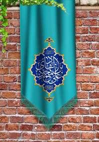 اسلام علیک یا علی بن محمد الهادی