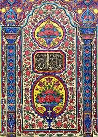 یا غافر الذنوب ، کاشیکاری مسجد نصیر الملک