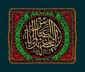 پرچم دوزی یا عباس سلام الله