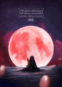 سلام خدا بر رقیه بنت الحسین (سلام الله علیها)