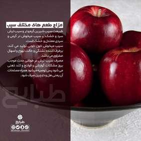 مزاج طعم های مختلف سیب
