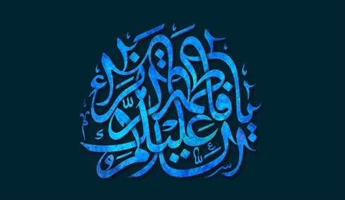 سلام بر حضرت زهرا سلام الله علیها
