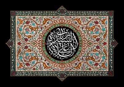 سلام بر حضرت رباب سلام الله