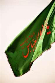 پرچم یاابوالفضل العباس