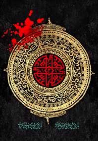 پوستر حضرت عباس