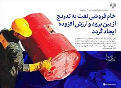 مطالبات رهبر انقلاب از وزارتخانهها