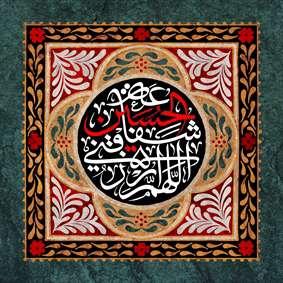 خداوند شفاعت حسین سلام الله را نصیبان گرداند