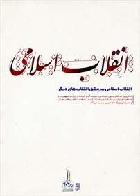 گام دوم انقلاب اسلامی2