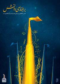 گام دوم انقلاب اسلامی4