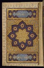 صفحه آغازین قرآن
