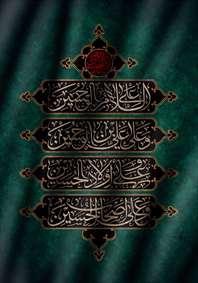 سلام بر حسین سلام الله