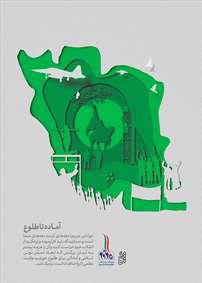 گام دوم انقلاب اسلامی6