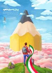 گام دوم انقلاب اسلامی3