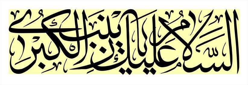 سلام بر زینب کبری سلام الله