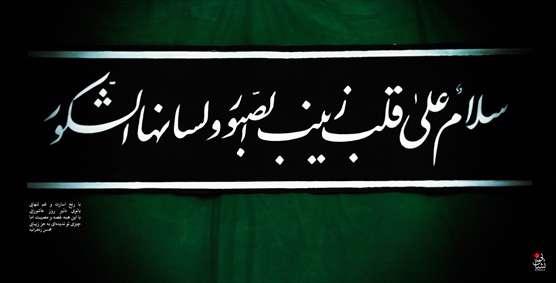 سلام بر قلب صبور حضرت زینب سلام الله