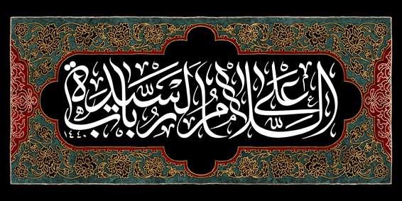 سلام بر حضرت رباب