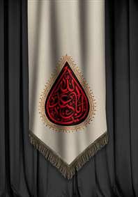 شال عزای امام حسین سلام الله