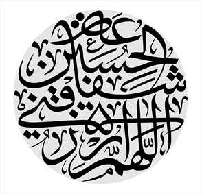 اللهم الرزقنی شفاعه الحسین علیه السلام